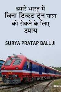 हमारे भारत में बिना टिकट ट्रेन यात्रा को रोकने के लिए उपाय - रेलवे विभाग की ट्रेनों में बिना टिकट या