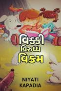 Vikki virudhdh Vikram by Niyati Kapadia in Gujarati