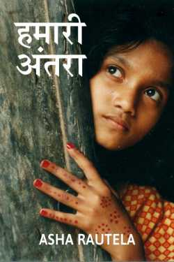 Hamari antara by Asha Rautela in Hindi