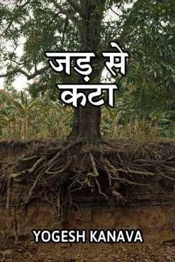 Jad se Kata by Yogesh Kanava in Hindi