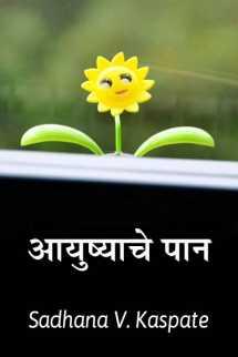 आयुष्याचे पान मराठीत Sadhana v. kaspate
