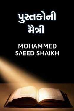 Pustakoni maitri-Love for books by Mohammed Saeed Shaikh in Gujarati