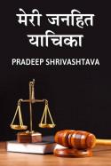 मेरी जनहित याचिका - 1 बुक Pradeep Shrivastava द्वारा प्रकाशित हिंदी में