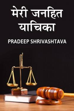 Meri Janhit Yachika - 1 by Pradeep Shrivastava in Hindi