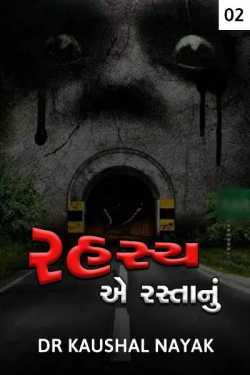 Rahasya e rasta nu bhag 2 by DrKaushal Nayak in Gujarati