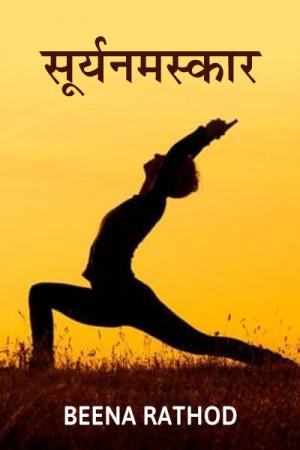 सूर्यनमस्कार बुक Beena Rathod द्वारा प्रकाशित हिंदी में