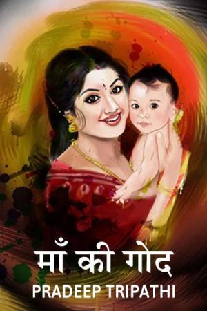 माँ की गोद बुक pradeep Tripathi द्वारा प्रकाशित हिंदी में
