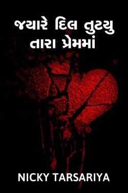 jyare dil tutyu Tara premma by Nicky Tarsariya in Gujarati