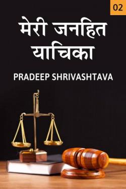 Meri Janhit Yachika - 2 by Pradeep Shrivastava in Hindi
