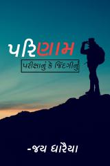 પરિણામ-પરીક્ષાનું કે જીંદગીનું  by Jay Dharaiya in Gujarati