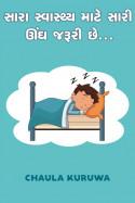 Sara swasth mate sari ungh jaruri chhe by Chaula Kuruwa in Gujarati