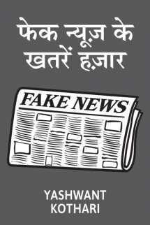 फेक न्यूज़ के खतरें हज़ार बुक Yashwant Kothari द्वारा प्रकाशित हिंदी में