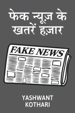 fake news by Yashwant Kothari in Hindi
