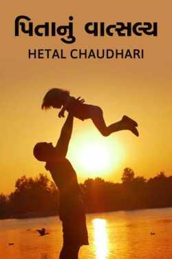 Pitanu vaatsaly by Hetal Chaudhari in Gujarati