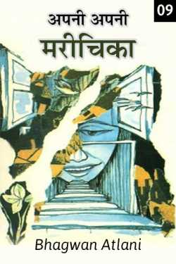 Apni Apni Marichika - 9 by Bhagwan Atlani in Hindi
