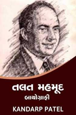 Talat - Biography by Kandarp Patel in Gujarati
