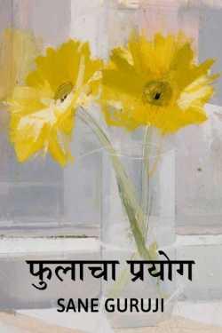 फुलाचा प्रयोग..  by Sane Guruji in Marathi
