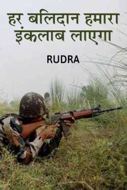 Salute to Indian Army by Rudra in Hindi