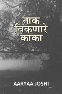 ताक विकणारे काका मराठीत Aaryaa Joshi