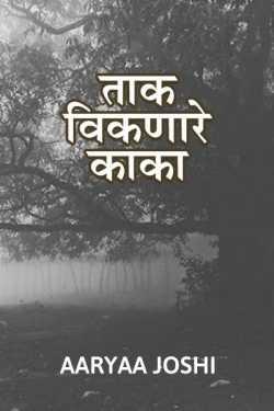 Taak viknaare kaka by Aaryaa Joshi in Marathi