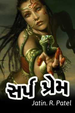 Sarp Prem By Jatin.R.patel in Gujarati