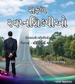 સફળ સ્વપ્નશીલ્પીઓ by Natvar Ahalpara in :language