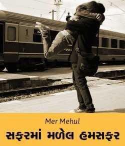 સફરમાં મળેલ હમસફર  by Mer Mehul in Gujarati