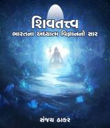 શિવતત્વ  દ્વારા Sanjay C. Thaker in Gujarati