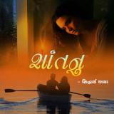 શાંતનુ  દ્વારા Siddharth Chhaya in Gujarati