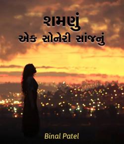 શમણું એક સોનેરી સાંજનું  by BINAL PATEL in Gujarati