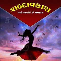 Shabdavkash By Nivarozin in Gujarati