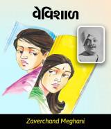 વેવિશાળ  by Zaverchand Meghani in Gujarati