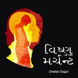 વિષ્ણુ મર્ચન્ટ  by Chetan Gajjar in Gujarati