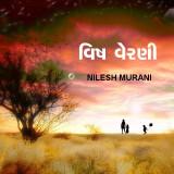 વિષ વેરણી  દ્વારા NILESH MURANI in Gujarati