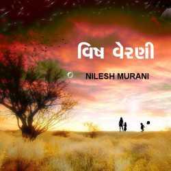 વિષ વેરણી  by NILESH MURANI in Gujarati
