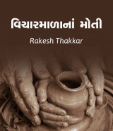 વિચારમાળાનાં મોતી  by Rakesh Thakkar in Gujarati