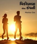 વિકીબાબા એન્ડ કંપની  દ્વારા Manhar Oza in Gujarati