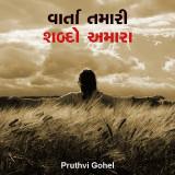 વાર્તા તમારી શબ્દો અમારા  દ્વારા Pruthvi Gohel in Gujarati