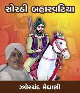 સોરઠી બહારવટિયા  દ્વારા Zaverchand Meghani in Gujarati