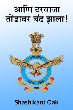 My das in Air Force - And door slammed on my face by Shashikant Oak in Marathi
