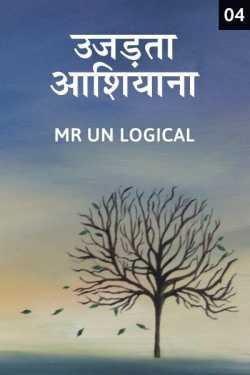 Ujadata aashiyana - jivan path - 4 by Mr Un Logical in Hindi