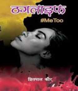 ठग लाइफ  by Pritpal Kaur in Hindi