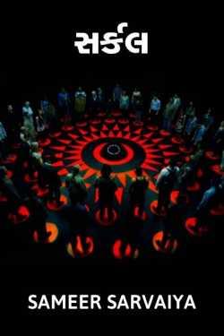 circle by sameer sarvaiya in Gujarati