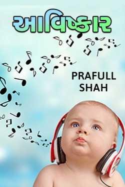 Aavishkar by Prafull shah in Gujarati