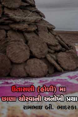 holi by રામભાઇ બી ભાદરકા in Gujarati