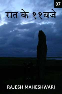 Raat ke 11baje - 7 by Rajesh Maheshwari in Hindi