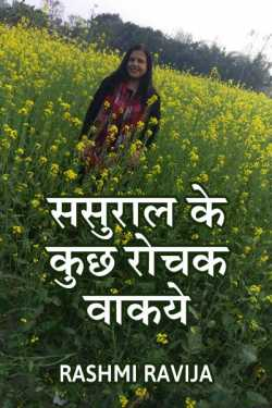 Sasural ke kuchh rochak vakye by Rashmi Ravija in Hindi