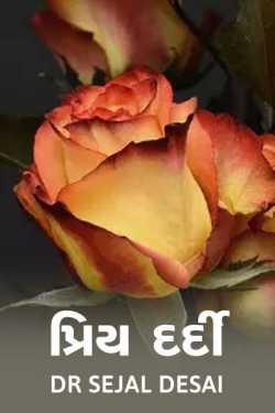Priy dardi by Dr Sejal Desai in Gujarati