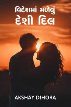 Videshma Malelu Desi Dil - 1 by Akshay Dihora in Gujarati