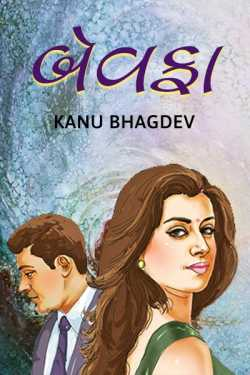 બેવફા  by Kanu Bhagdev in Gujarati